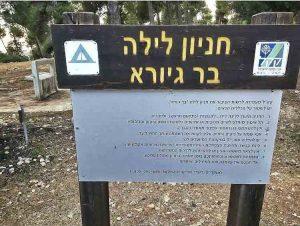 חניון בר גיורא, קמפינג ליד ירושלים